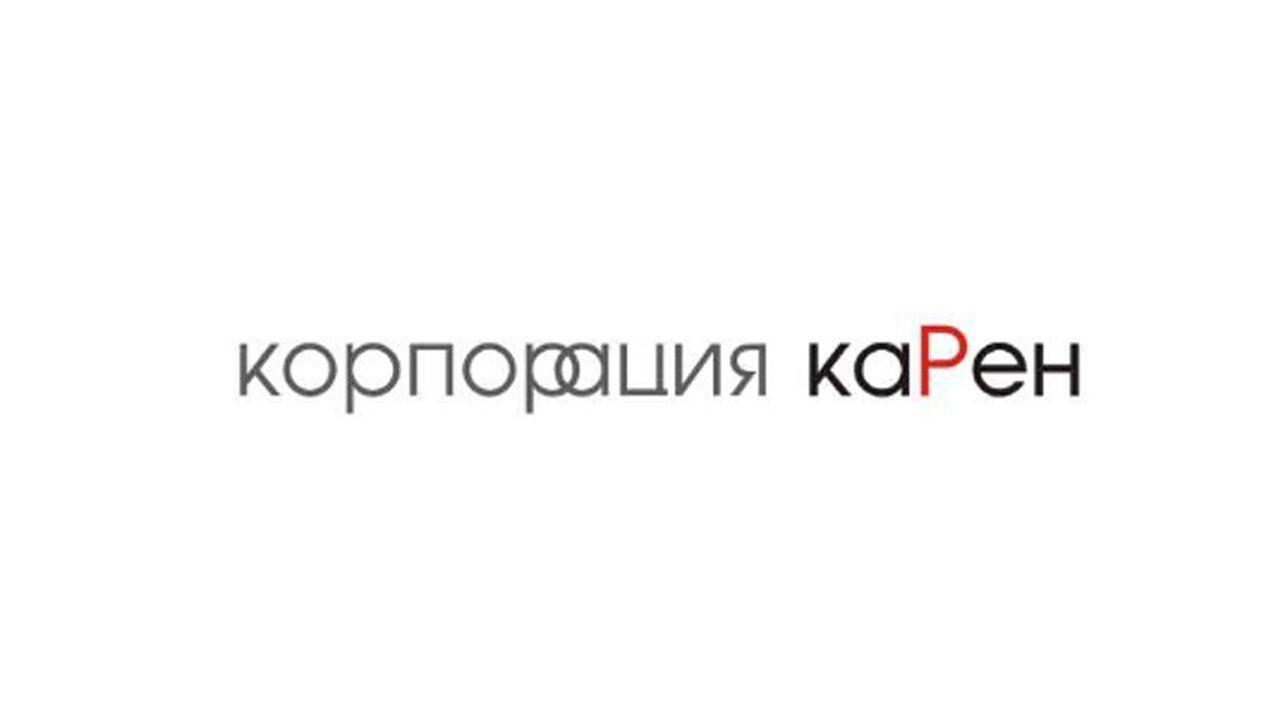 КОРПОРАЦИЯ КАРЕН
