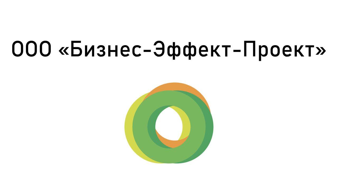 "OOO ""Бизнес-Эффект-Проект"""