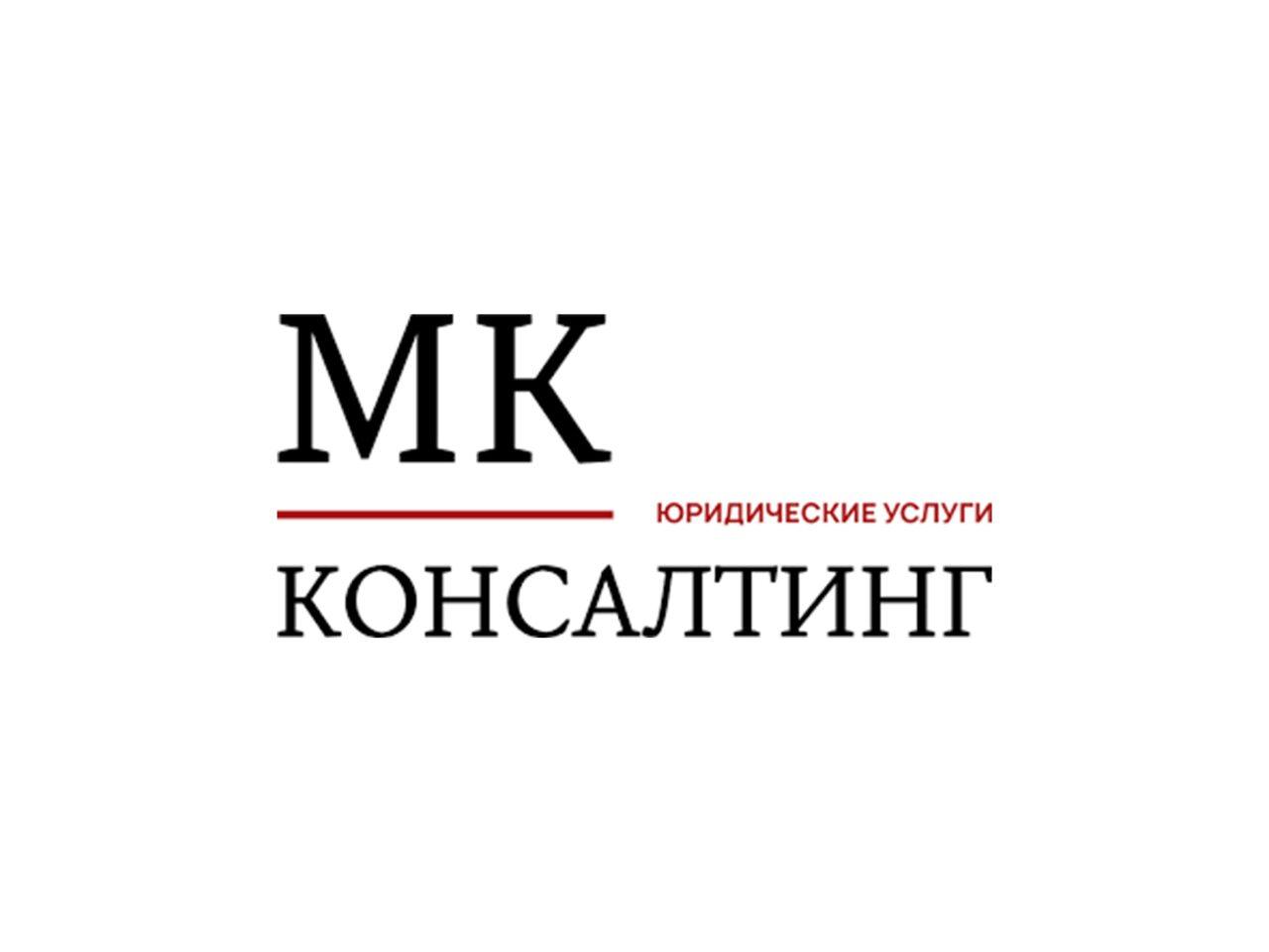 "ООО ""МК-КОНСАЛТИНГ"""