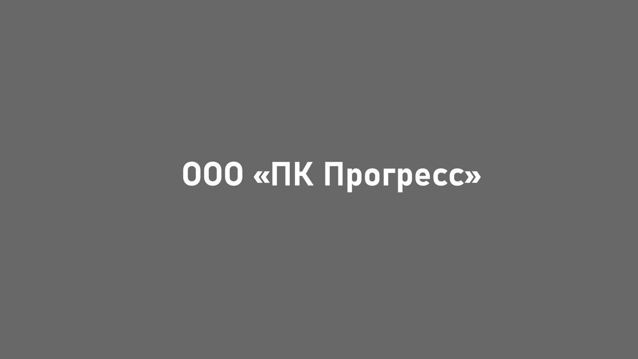 "ООО ""ПК Прогресс"""