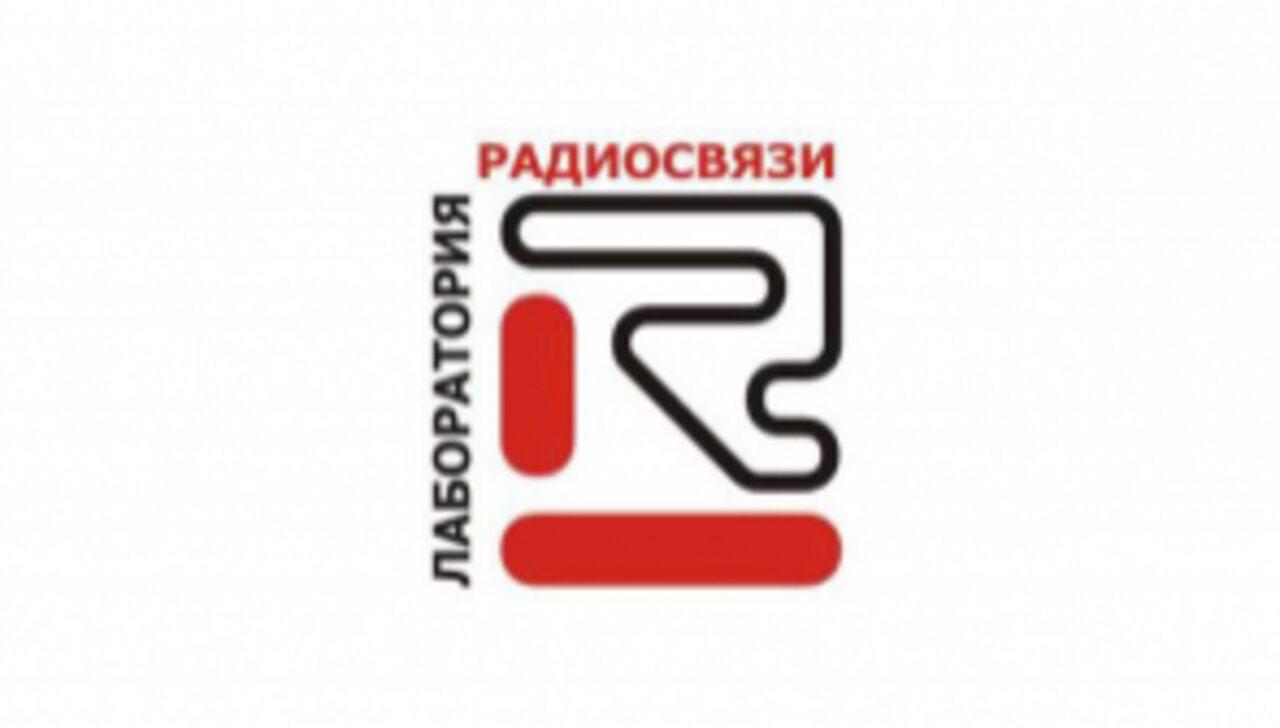 """ООО """"Лаборатория радиосвязи"""""""
